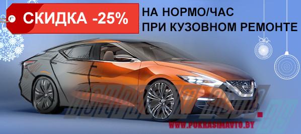 Кузовной ремонт в Минске скидки